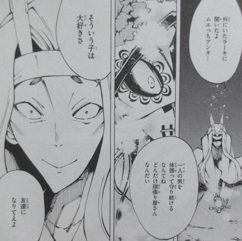 シャーマンキング マルコス 1巻 感想 00072