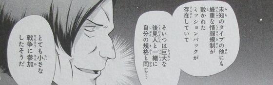 機動戦士ガンダムF90FF 1巻 感想 00039