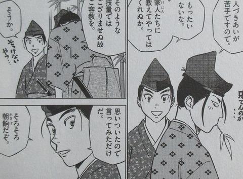 新九郎、奔る! 5巻 感想 45