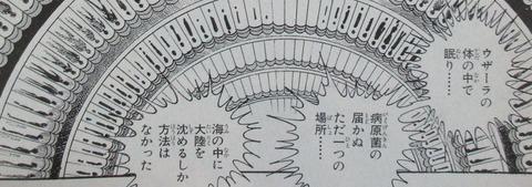 ゲッターロボ アーク 第11話 感想