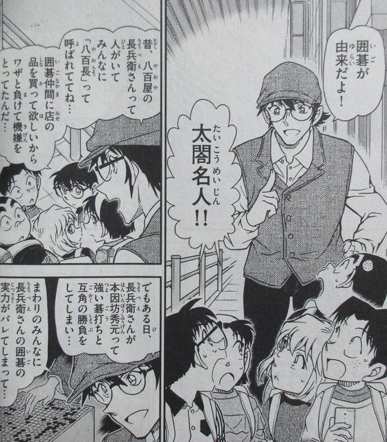 名探偵コナン 98巻 感想 00048