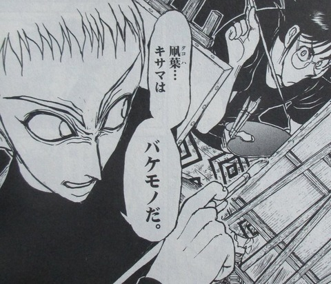 双亡亭壊すべし 25巻 最終回 感想 079