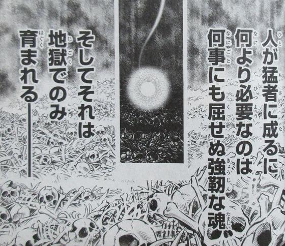 るろうに剣心 北海道編 4巻 感想 00027