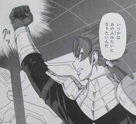 ガンダムビルドダイバーリゼ 2巻 感想 00046