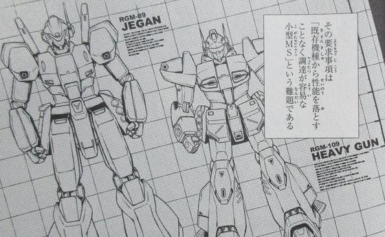 機動戦士ガンダムF90FF 1巻 感想 00053