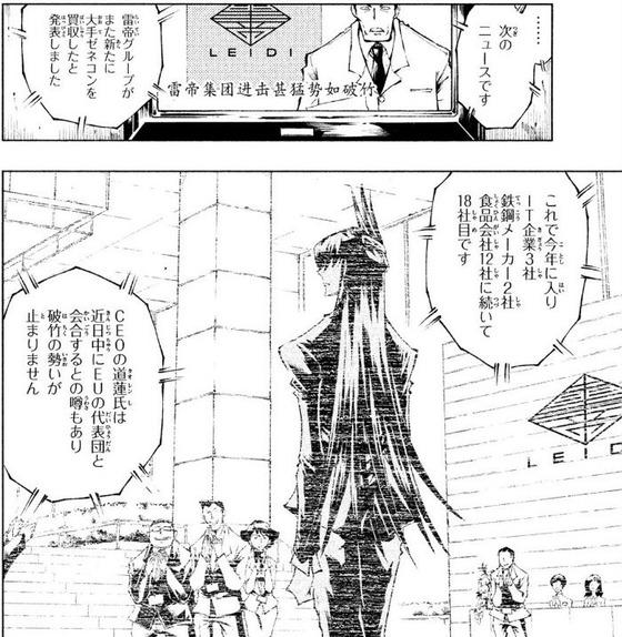 シャーマンキング レッドクリムゾン 1巻 感想 00013