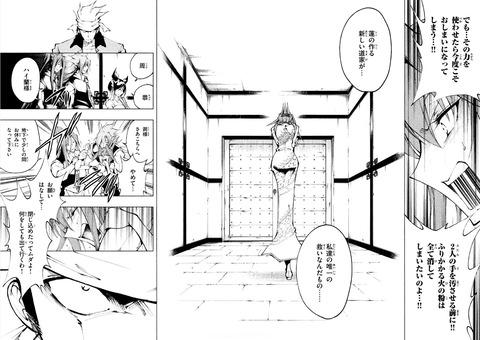 シャーマンキング レッドクリムゾン 2巻 感想 00032