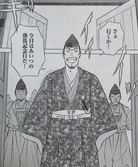 新九郎、奔る! 5巻 感想 23