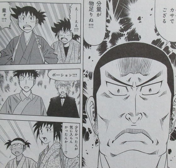ミスター味っ子 幕末編 4巻 最終回 感想 00072