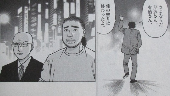らーめん再遊記 1巻 感想 00086