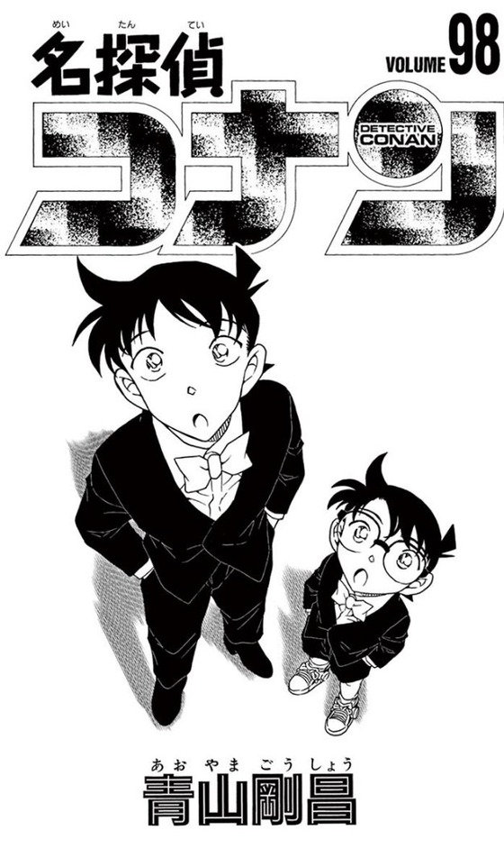 名探偵コナン 98巻 感想 00001