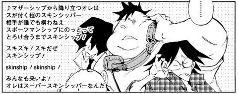 シャーマンキングzero 1巻 感想 0027
