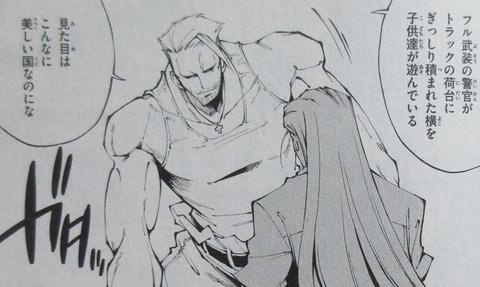 シャーマンキング マルコス 1巻 感想 00040