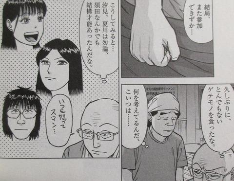 らーめん再遊記 2巻 感想