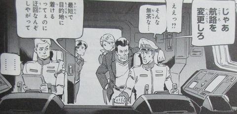 機動戦士ガンダムF91 プリクエル 2巻 感想 ネタバレ 18