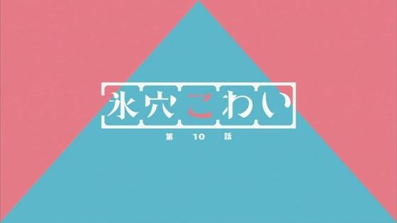 へやキャン△ 第10話 感想 00003