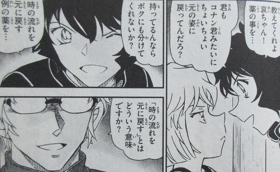 名探偵コナン 98巻 感想 00011