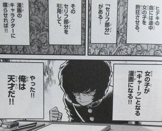アオイホノオ 23巻 感想 00069