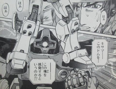 機動戦士ガンダム戦記 Lost War Chronicles 1巻 感想 59