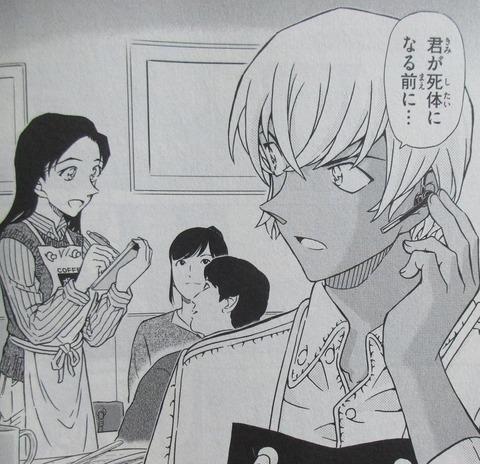 名探偵コナン 99巻 感想 ネタバレ 21