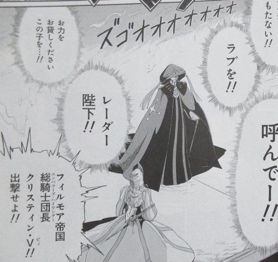 ファイブスター物語 15巻 感想 00018