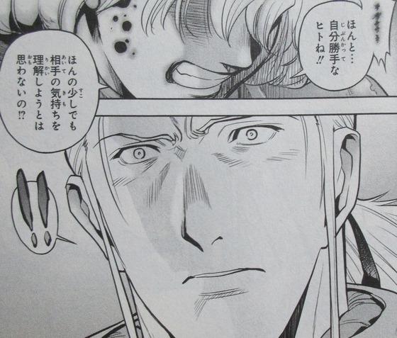 ガンダム0083 REBELLION 14巻 感想 00058