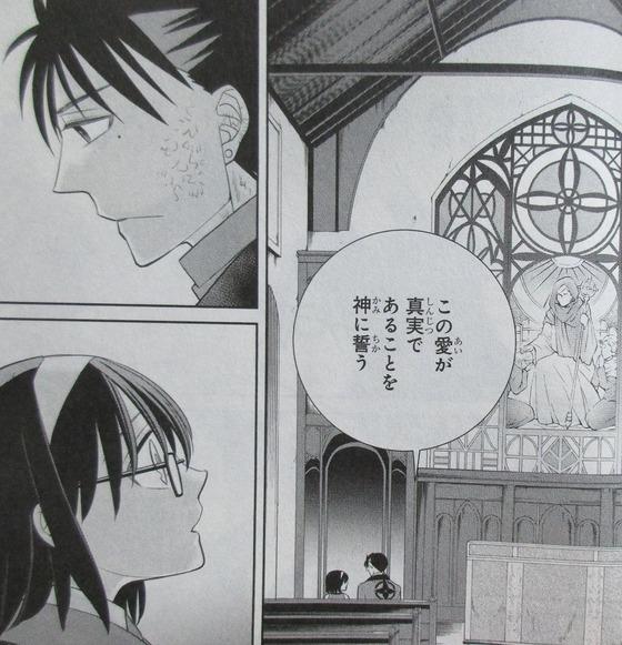 魔女の下僕と魔王のツノ 12巻 感想 00093