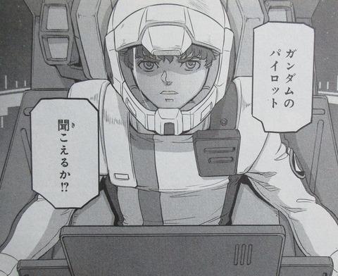 機動戦士ムーンガンダム 6巻 感想 52