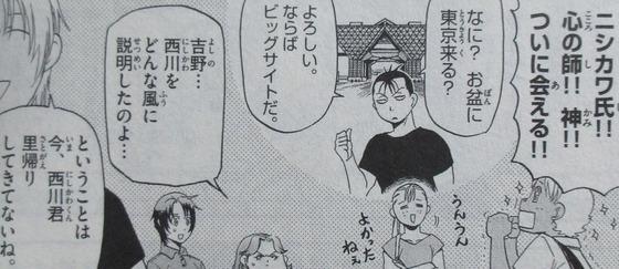 銀の匙 15巻 感想【最終回】00091