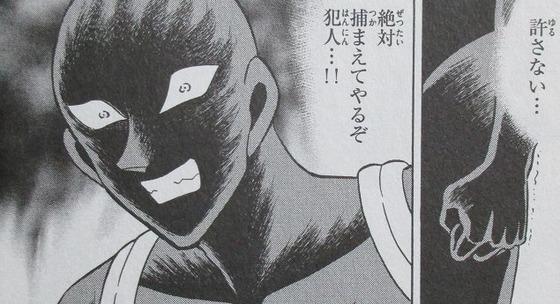犯人の犯沢さん 5巻 感想 00032