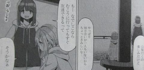 ゆるキャン 11巻 感想 65