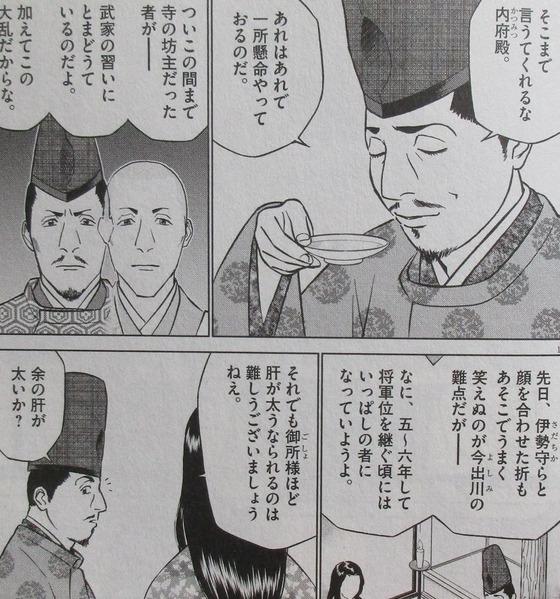 新九郎、奔る! 3巻 感想 00017