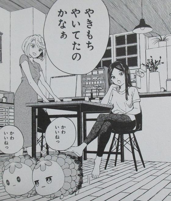 ニジとクロ 2巻 感想 00057