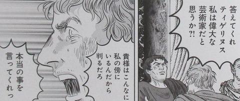 プリニウス 10巻 感想 00047