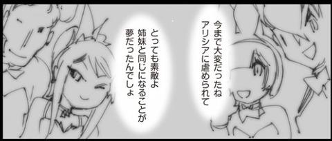 A.O.Z RE-BOOT ガンダム・インレ 6巻 感想 35