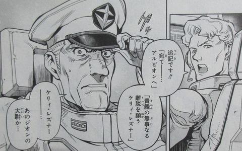 ガンダム0083 REBELLION 15巻 感想 43