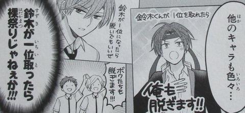 月刊少女野崎くん 12巻 感想 00054