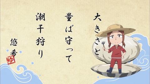 放課後ていぼう日誌 第5話 感想 00950