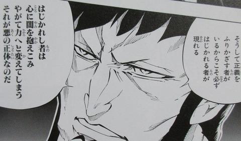 シャーマンキング マルコス 2巻 感想 ネタバレ 3