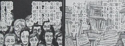 双亡亭壊すべし 18巻 感想 00029