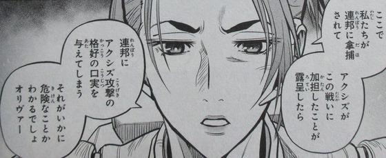 ガンダム0083 REBELLION 14巻 感想 00087