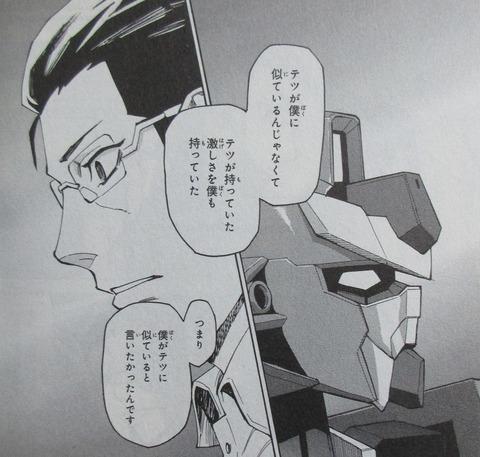 ガンダムビルドダイバーリゼ 3巻 最終回 感想 045