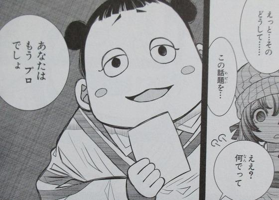 あまんちゅ 15巻 感想 00061