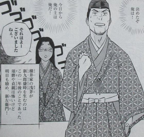 新九郎、奔る! 3巻 感想 00037
