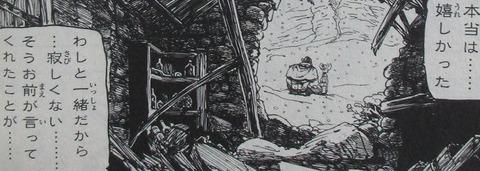 黙示録の四騎士 1巻 感想 ネタバレ 22