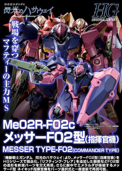 20210611_hg_messer_f02_commander_02
