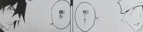 シャーマンキング レッドクリムゾン 2巻 感想 00069