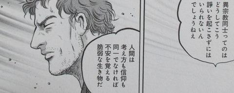 プリニウス 10巻 感想 00057