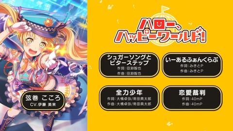 BanG Dream!ガルパピコ大盛 第20話 感想 00087