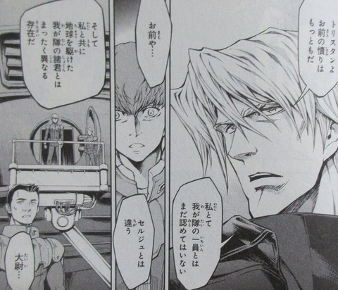 ザ・ブルー・ディスティニー 9巻 感想 35